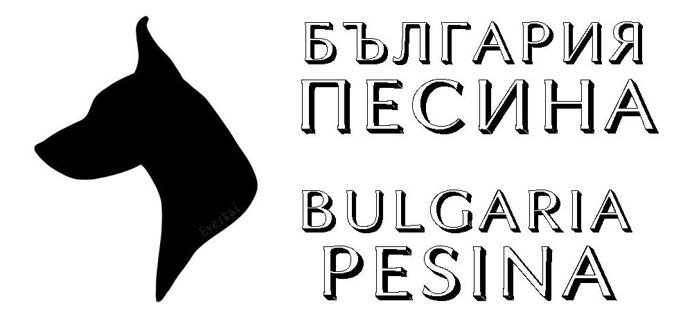 Bulgaria Pesina